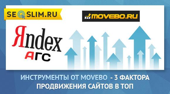 Инструменты Movebo