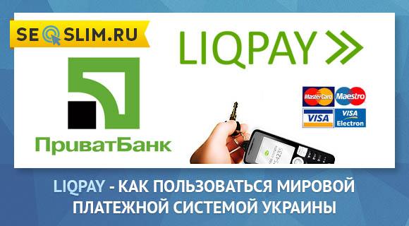 Как пользоваться платежкой Liqpay