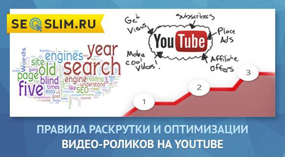 Как раскрутить и оптимизировать видео на Ютубе