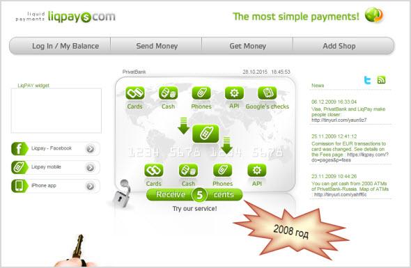 вид платежки в 2008 году