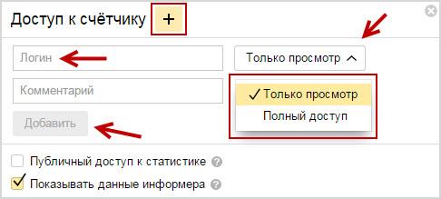 доступ к счетчику Яндекс