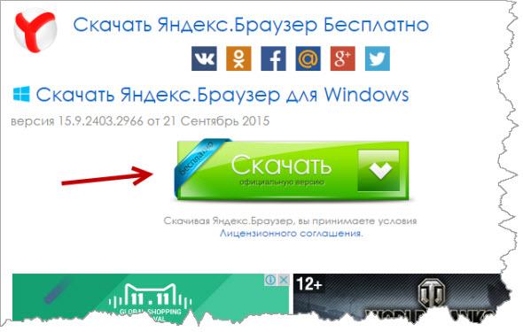 фейкавый сайт по загрузке браузеров