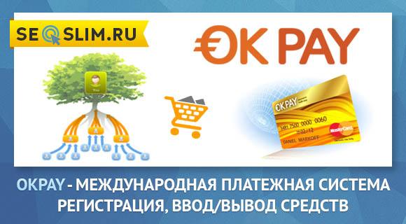 кошелек OkPay