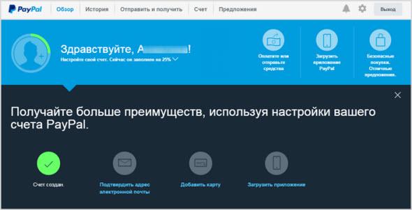 личный кабинет пользователя