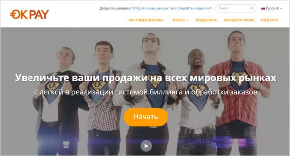 официальный сайт OkPay