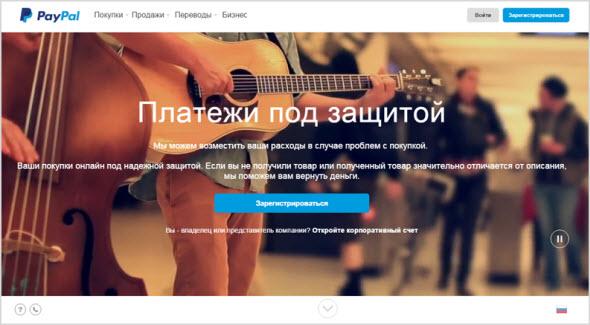 paypal на русском официальный сайт