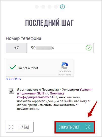 подтверждение регистрации