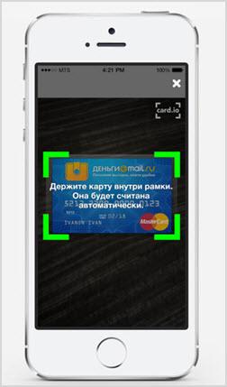 пример работы приложения деньги mail