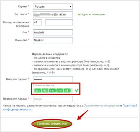 регистрация на сайте системы