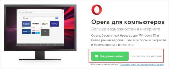 скачать Opera для компьютеров