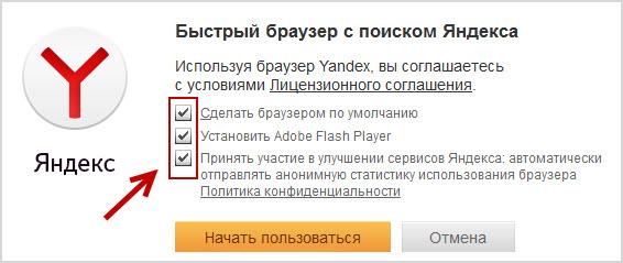 условия лицензионного соглашения пользования браузером