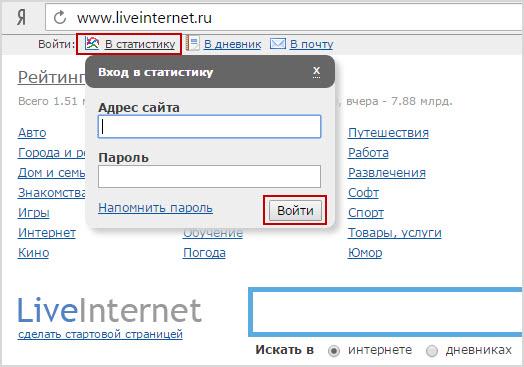 вход в статистику сайта от LiveInternet