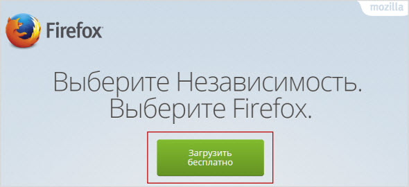 загрузка браузера Mozilla