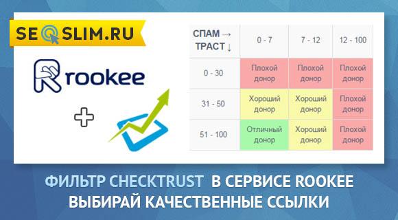 Фильтр CheckTrust от Rookee