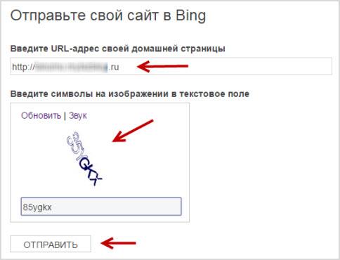 регистрация сайтов в Бинг и Яху