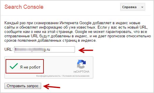 как добавить URL в Гугл