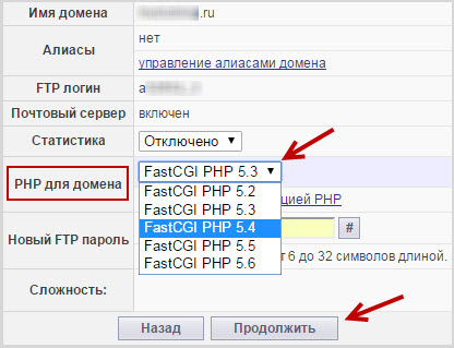 как изменить версию PHP в Макхост