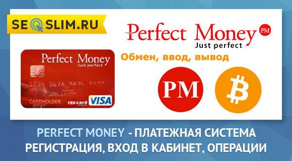 Как пользоваться электронным кошельком Perfect Money
