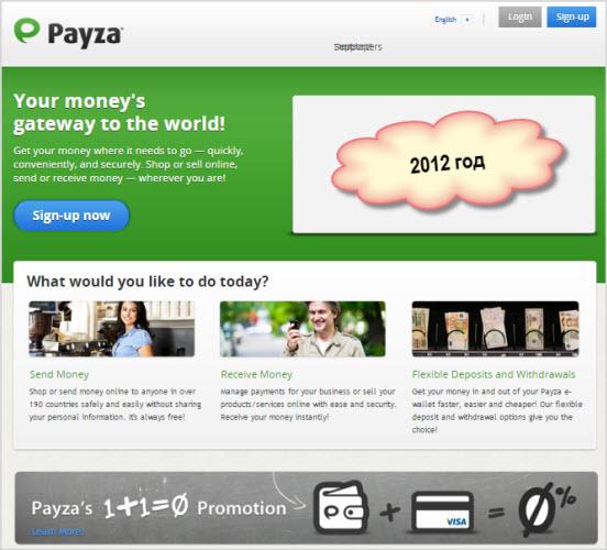 как выглядел сайт платежки в 2012 году
