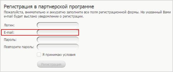 Необходимость в E-mail адресе при регистрации