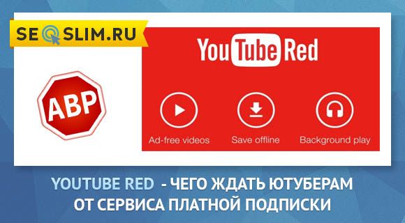 обзор youtube red