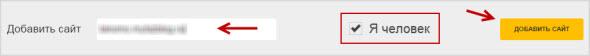 панель вебмастера Mail.Ru