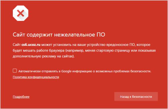 предупреждение о небезопасном сайте в Google Chrome