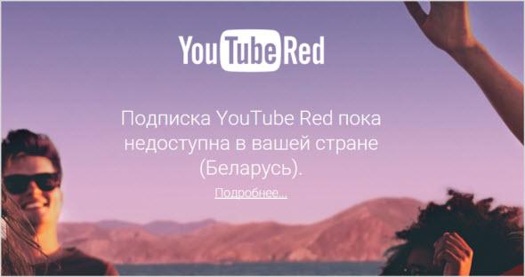 Red доступна только для USA