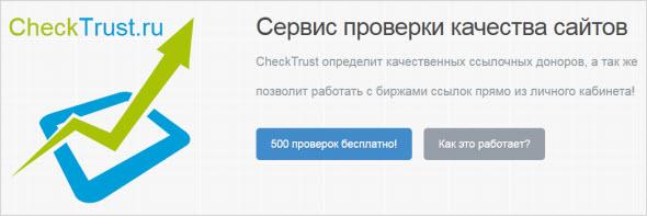 сервис проверки ссылок ЧекТраст