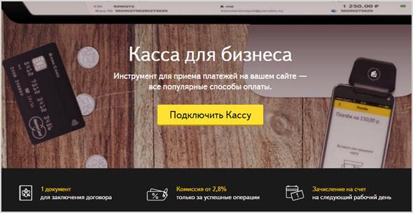 Яндекс.Касса для бизнеса