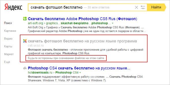 зараженный сайт в выдаче Яндекс