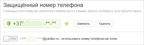 защита данных пользователя в Яндексе