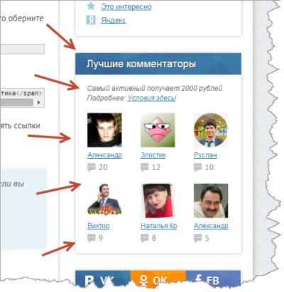 комментаторы seoslim.ru