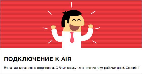 подключение к AIR