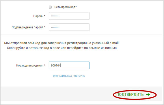 подтверждение регистрации в системе
