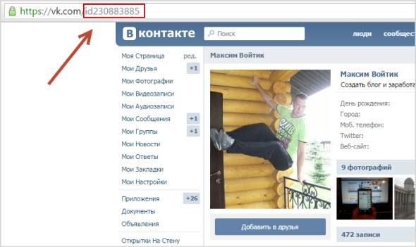 ID аккаунта Вконтакте