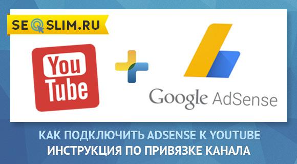 Как связать Adsense и YouTube