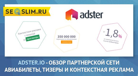 Как заработать в партнерской сети Adster