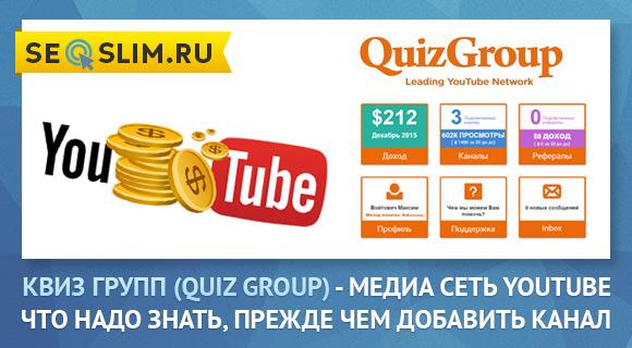 Как заработать на YouTube с Quiz Group