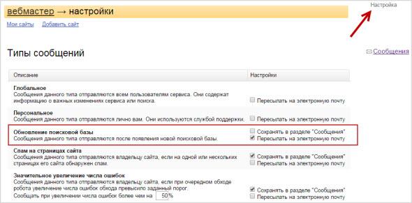 Обновление поисковой базы в Яндекс Вебмастер