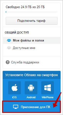 приложение mail для компьютеров