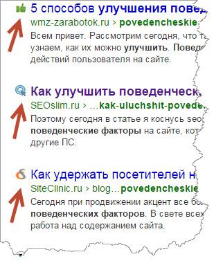 пример фавикона в выдаче Яндекса