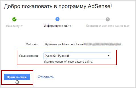 привязка канала youtube к аккаунту adsense