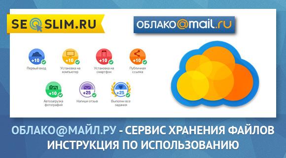Сервис хранения файлов Облако@Майл.ру