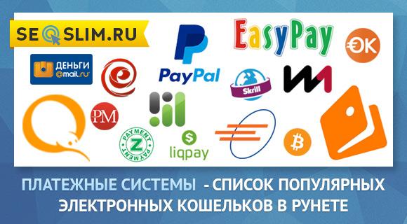Список платежных систем Рунета