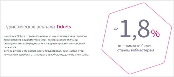 Туристическая реклама Tickets