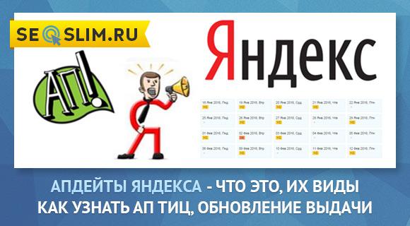 Все виды апдейтов Яндекса