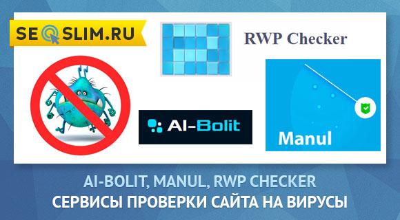 AI-Bolit, Manul, RWP Checker - онлайн сканеры сайта на вирусы