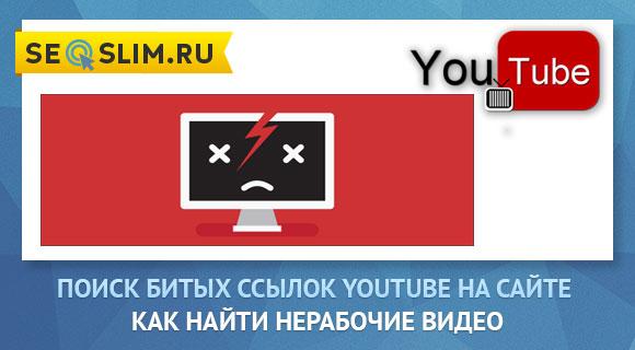 Что делать если пользователь удалили видео YouTube