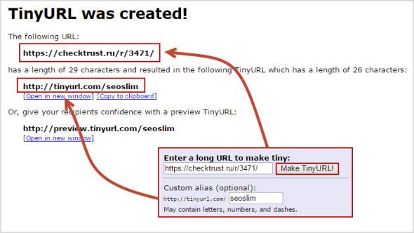 функции TinyURL